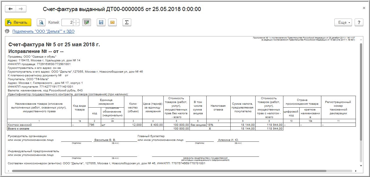 Счет-фактура выставленная покупателю не связан счет-фактура