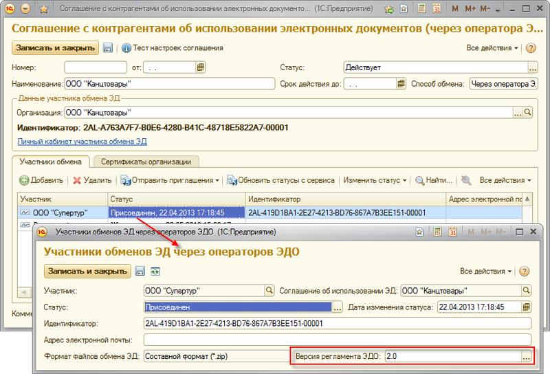 1с настройка электронного документооборота бухгалтерия 2.0