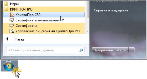 прога для подбора ключей втндовс7