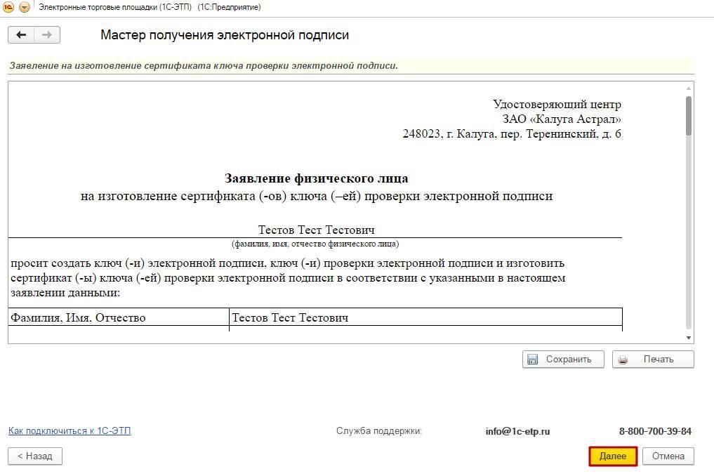 Сертификат ключа подписи скачать