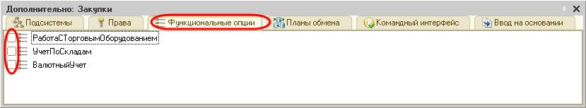 Почему мой справочник не видно в интерфейсе?