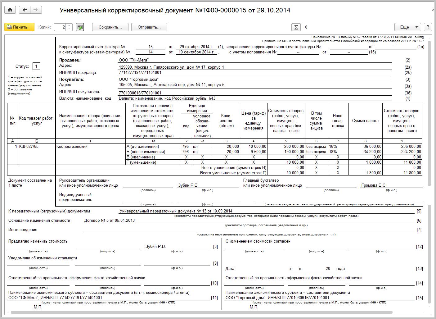 Как в 1с сделать корректировочную счет-фактуру6