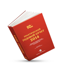 «Практический годовой отчет 2014» от фирмы «1С»
