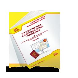 «Государственные и муниципальные учреждения: учет в «1С:Бухгалтерии государственного учреждения 8» на практических примерах» (второе издание)