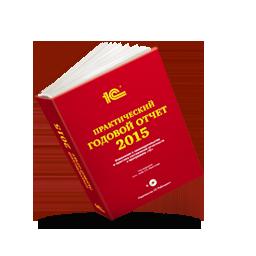 «Практический годовой отчет 2015» от фирмы «1С»