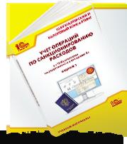 «Учет операций по санкционированию расходов в «1С:Бухгалтерии государственного учреждения» (издание 2)