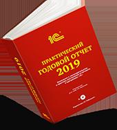 «Практический годовой отчет 2019» от фирмы «1С»