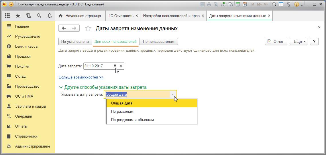 Запрет редактирования в 1с 8.2 бухгалтерия документы при регистрации ооо 2019