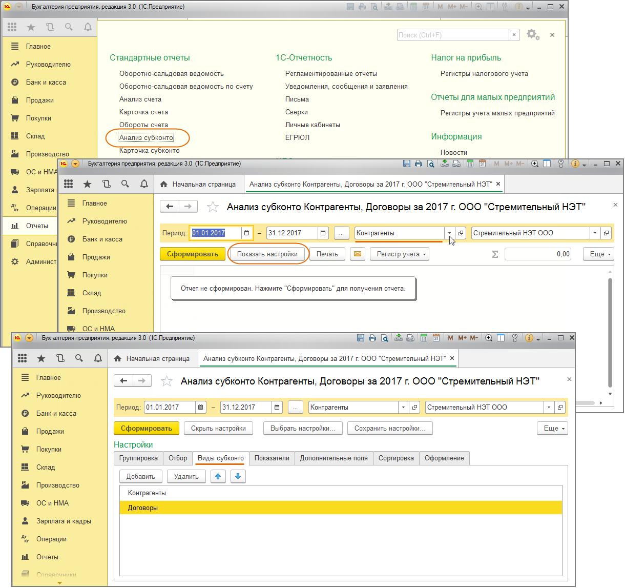 Приобретена программа 1с бухгалтерия укажите правильную проводку сдача налоговой отчетности с электронной подписью