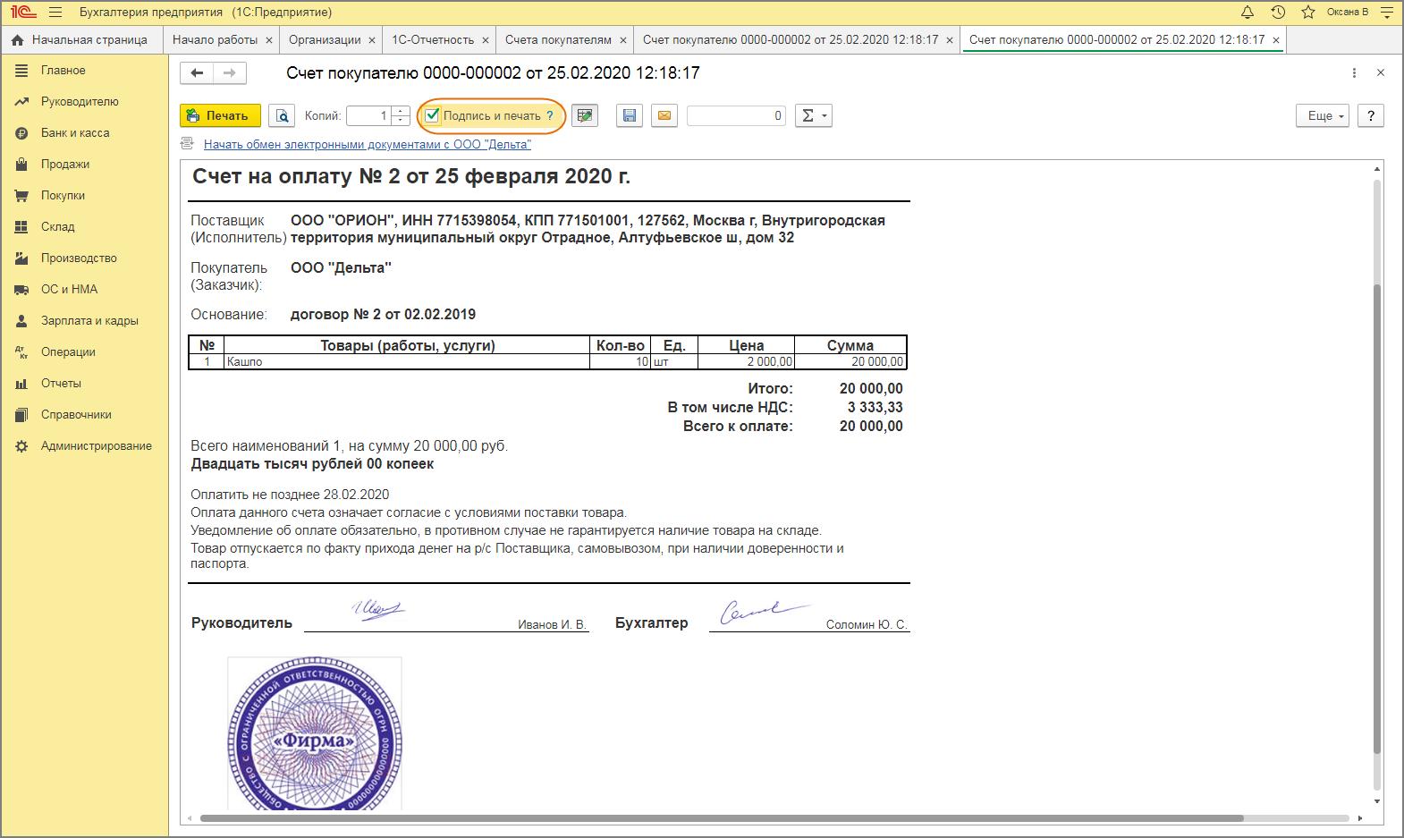 Электронно-цифровая подпись для внутреннего документооборота