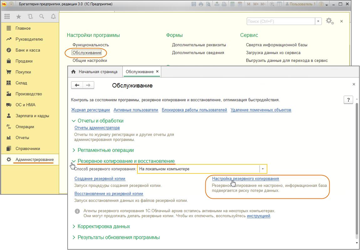 Создание резервной копии 1с при автоматическом обновлении windows 7 установка 1с 8.3
