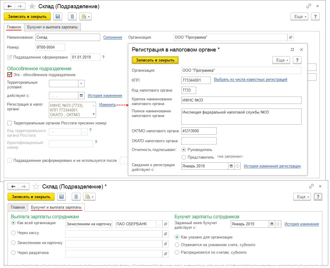 Электронная отчетность по обособленному подразделению приложение для заполнения налоговой декларации 3 ндфл