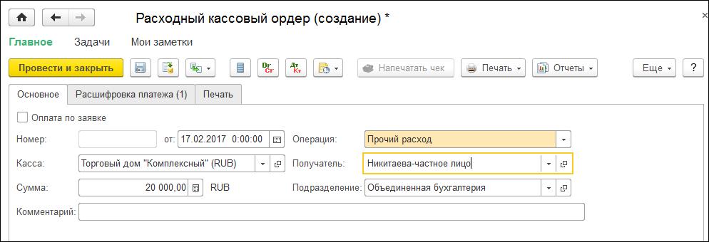 Перечисление алиментов в 1с 8.3 бухгалтерия регистрация ип если уже работаешь