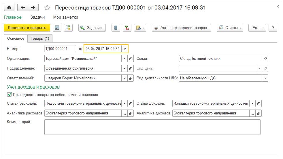 1с бухгалтерия 8.3 пересортица регистрация ооо с одним учредителем комплект документов