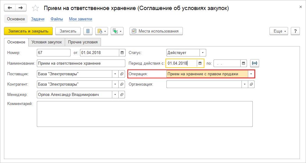 Ответственное хранение в 1с 8.3 бухгалтерия проверка декларации 3 ндфл