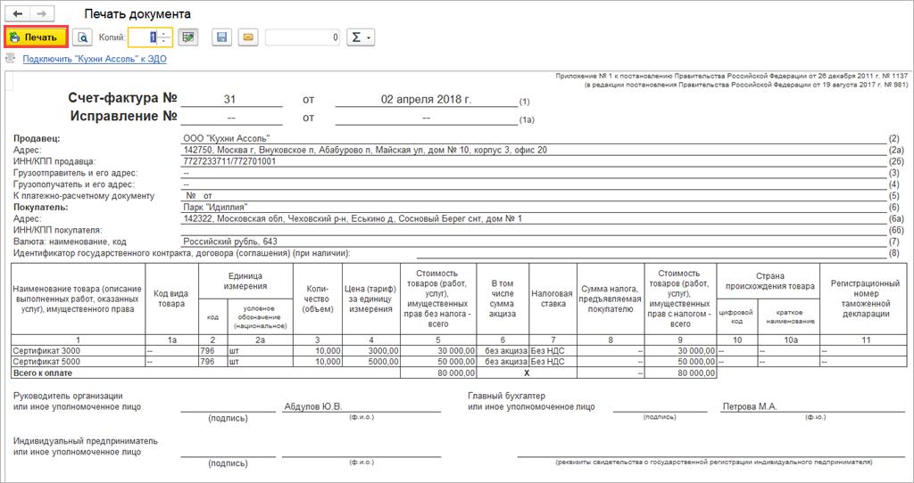 Подпись ип в счет фактуре за главного бухгалтера бухгалтерские услуги аксай