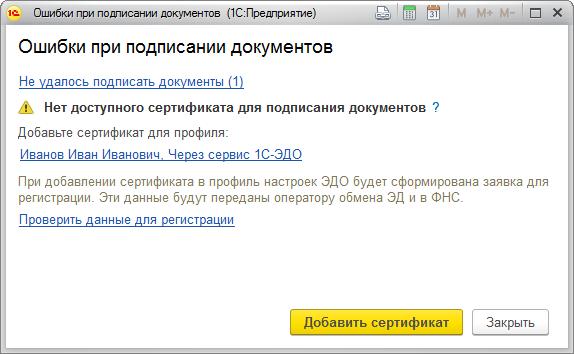 1с код ошибки 100 проверьте общие настройки криптографии продажа услуги проводки в 1с 8