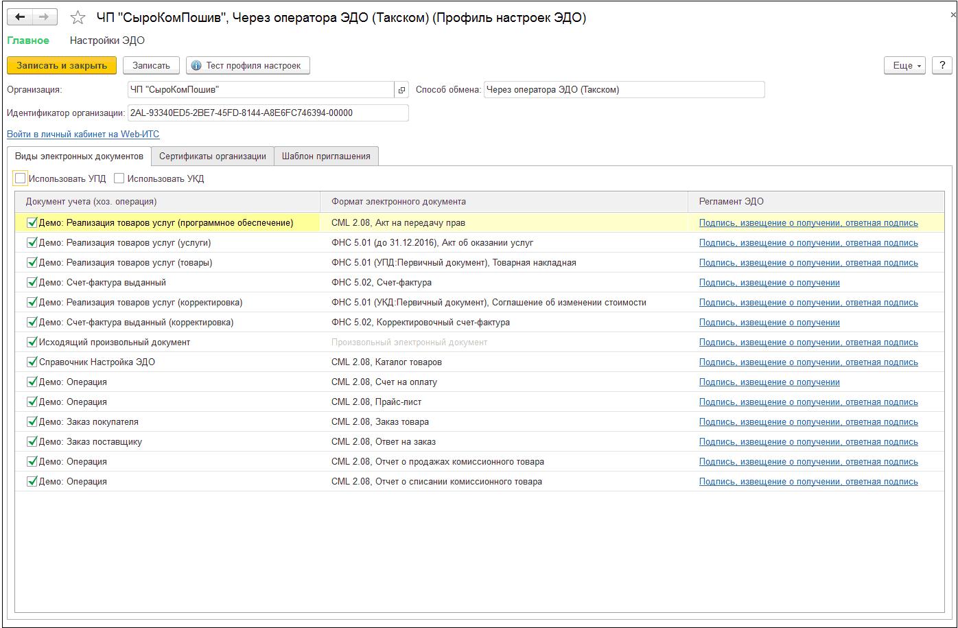 На странице Виды электронных документов можно указать, какие документы и по  какой версии формата будут участвовать в обмене. Поддерживается обмен  следующими ... 267f85899bd