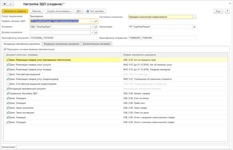 На закладке Настройки указать параметры передачи данных между участниками  18c26cb4fcb