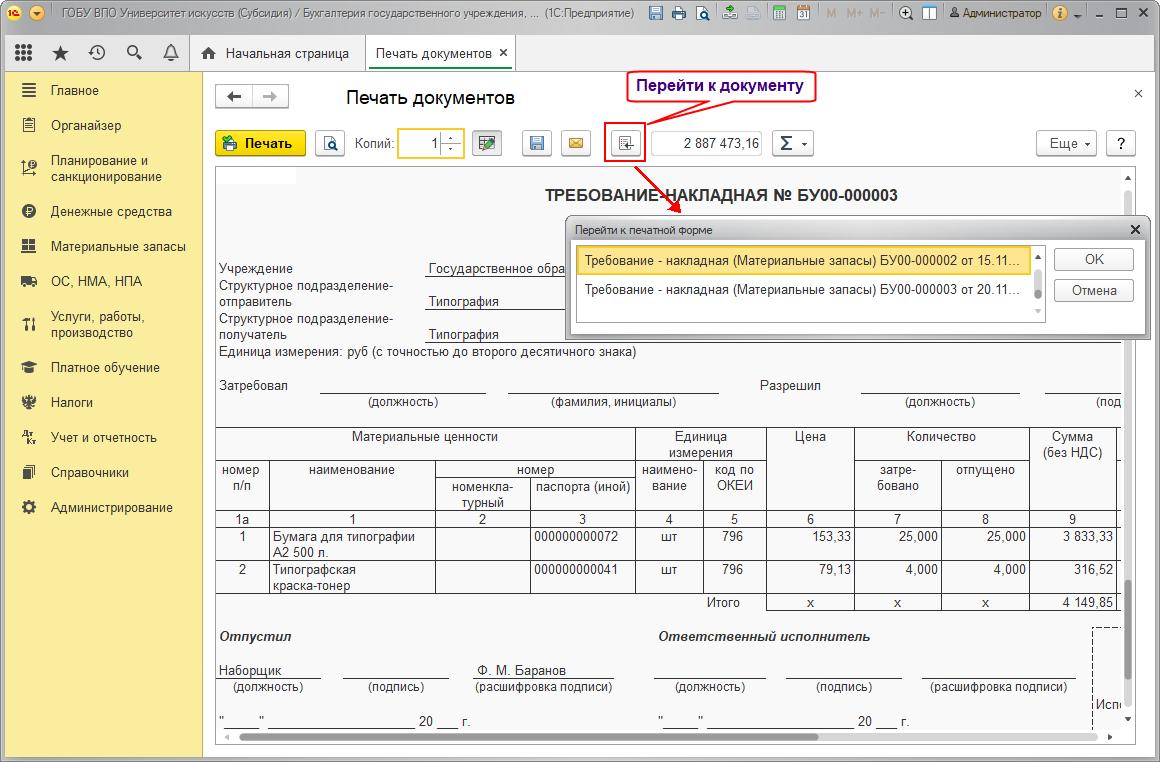 Установка реквизитов операция бухгалтерская 1с настройка почты 1с через яндекс
