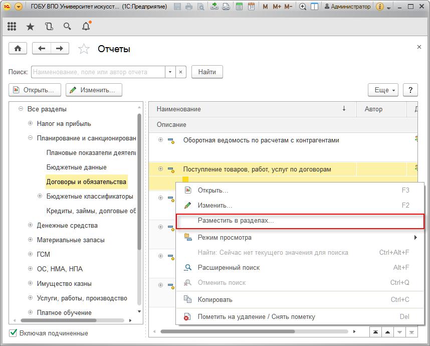 Где хранятся настройки пользователя отчетов 1с 1с 8 настройки текущего пользователя