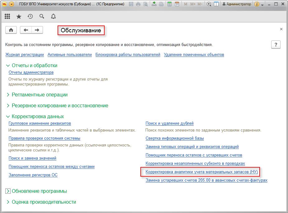 Создание резервной копии 1с при автоматическом обновлении установка 1с сервер приложений ubuntu 10.04