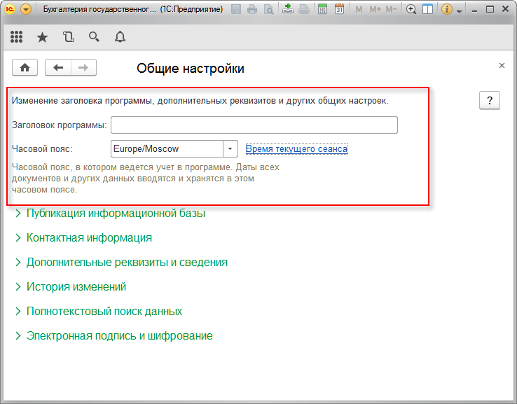 История обновлений 1с 8.2 бухгалтерия новый бланк декларации на ндфл