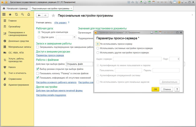 1с бухгалтерия онлайн сервер регистрация ооо на гагарина