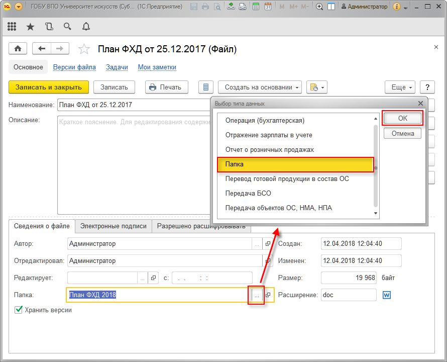 В каких настройках 1с можно сделать так чтобы сохранить файл установка 1с на сервер терминалов 2008