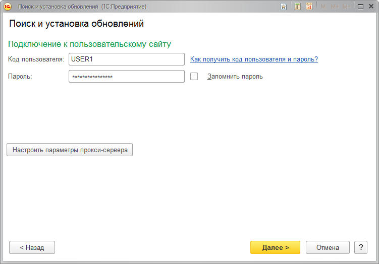 Пароль для доступа к обновлениям 1с работа программистом 1с в новокузнецке