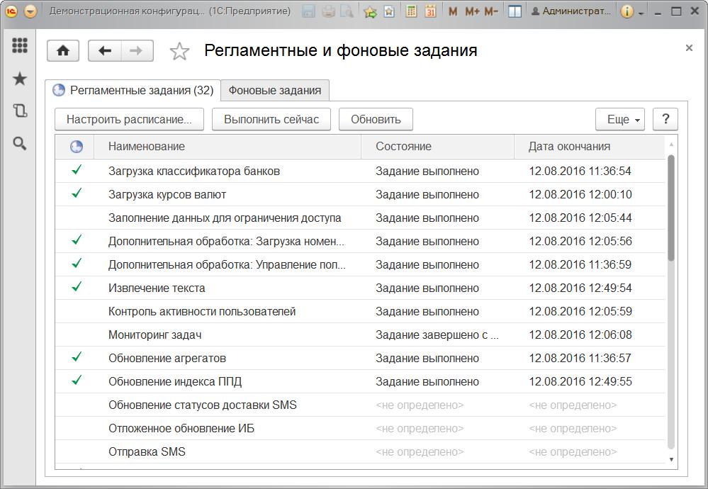 установка программы 1с в спб московский район
