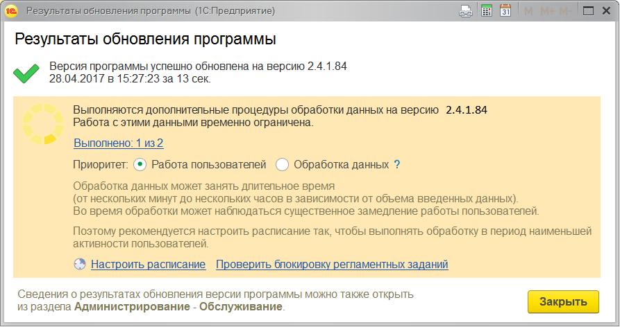 1с вход в программу временно невозможен в связи с обновлением версии сервисное меню горизонт 51ств732-1-10 опции