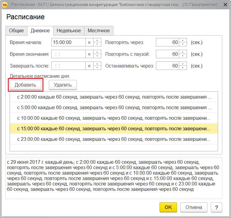 1с регламентные задания установка расписания порядок перехода базовая версия с 1с8.1 на 1с 8.2