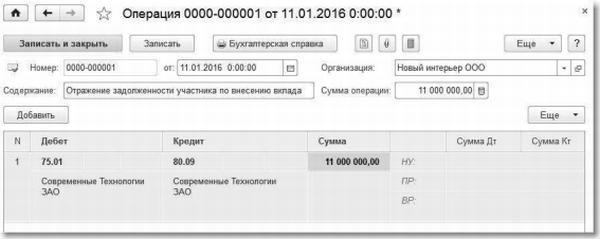 кредитом уставной капитал