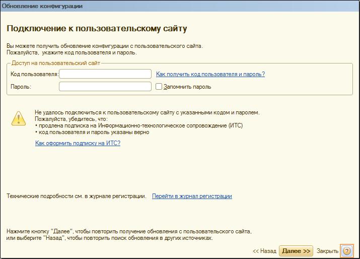 Получить код пользователя и пароль 1с для обновления настройка параметров учета усн в 1с 8.2
