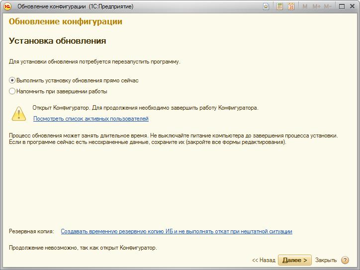 Сообщение в 1с не выполнено обновление информационной базы программист 1с сызрань