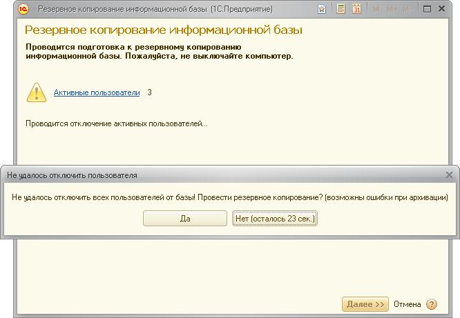 завершить работу пользователей 1с 8.2