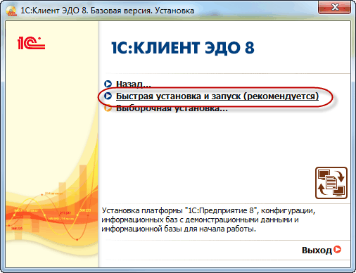 Инструкция установка 1с бухгалтерии 8 1с установка ms sql 2016