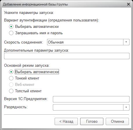 Программа 1с что выбирать при установке внедрение 1с сопровождение 1с 8