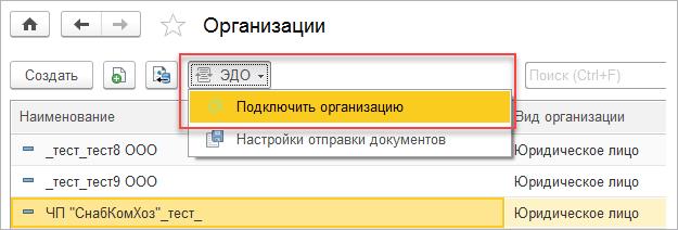 Электронная отчетность эдо регистрация ооо с одним названием