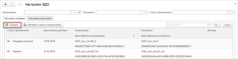 настройка фискального регистратора в 1с 8 10.3