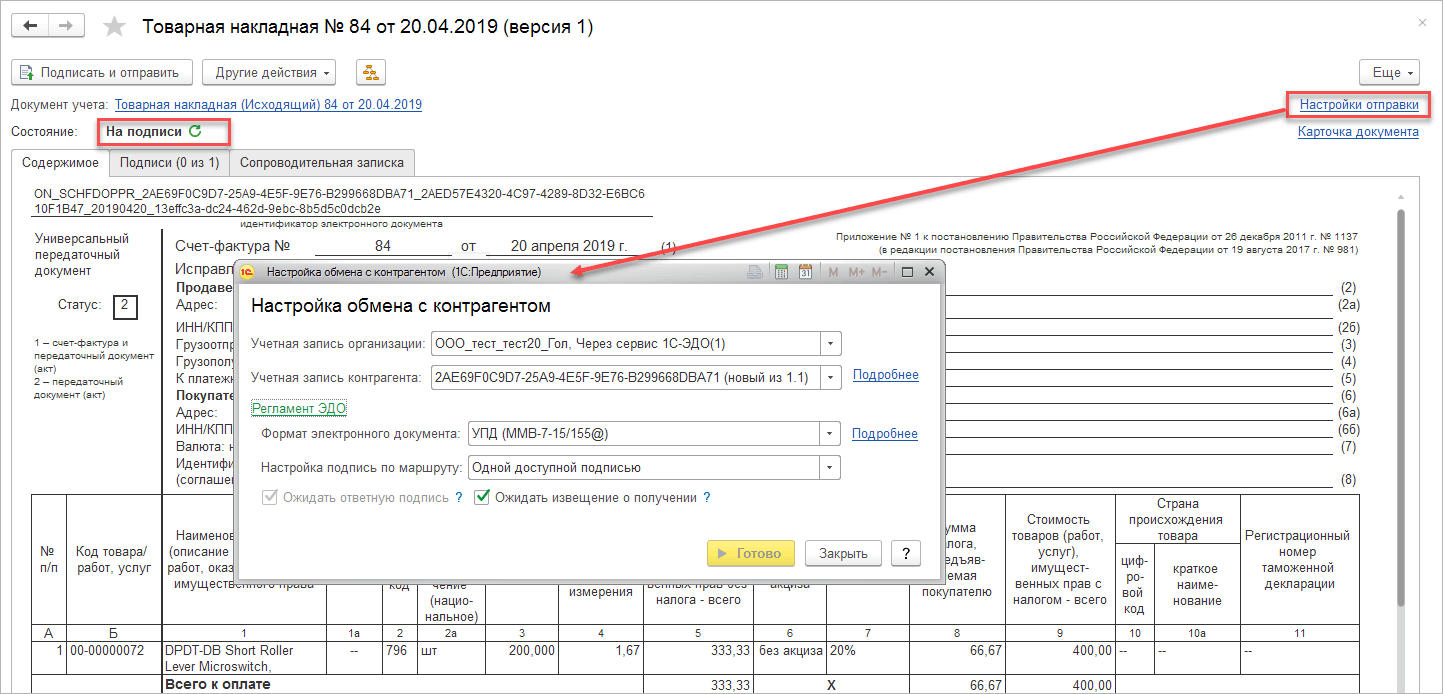 Обслуживания 1с обновление программы обновление программы 1с бухгалтерия 8 редакция 3.0 через интернет