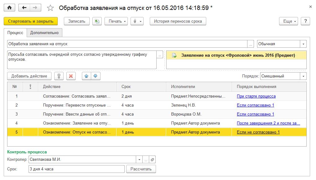 1с документооборот настройка комплексного процесса настройка счета в 1с 70