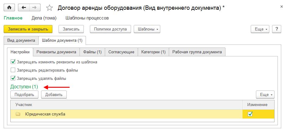 В каком файле 1с хранится настройка шаблонов обновление программы 1с бухгалтерия версия 7