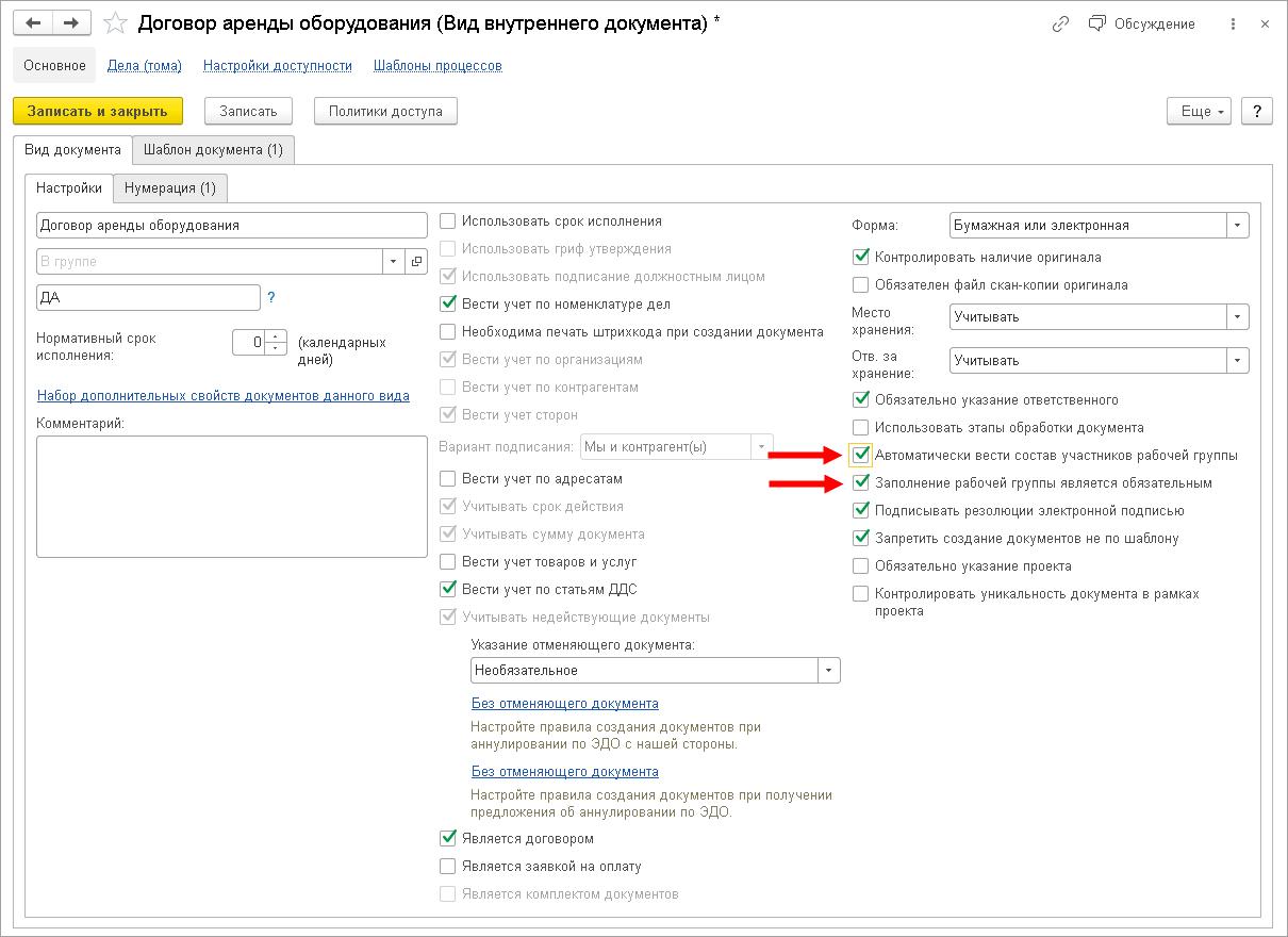Настройка 1с документооборот мобильный клиент инструкция по отладки web сервиса 1с 8.2 под linux