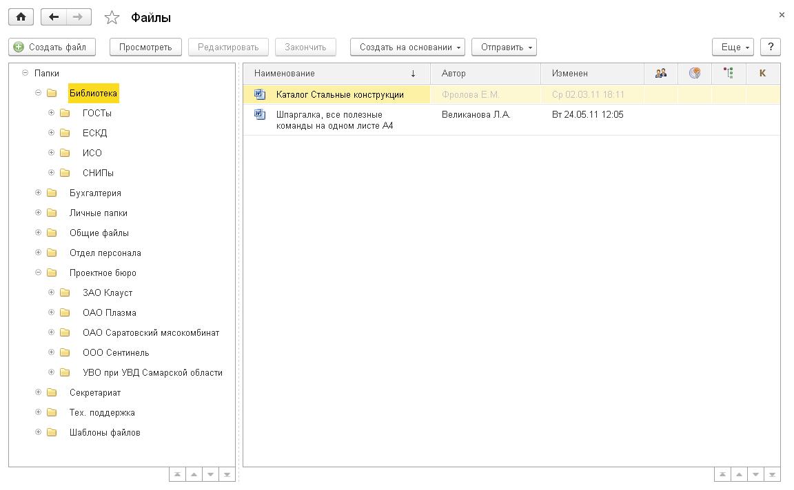 1с документооборот настройка прав на папку windows server 2016 установка 1с
