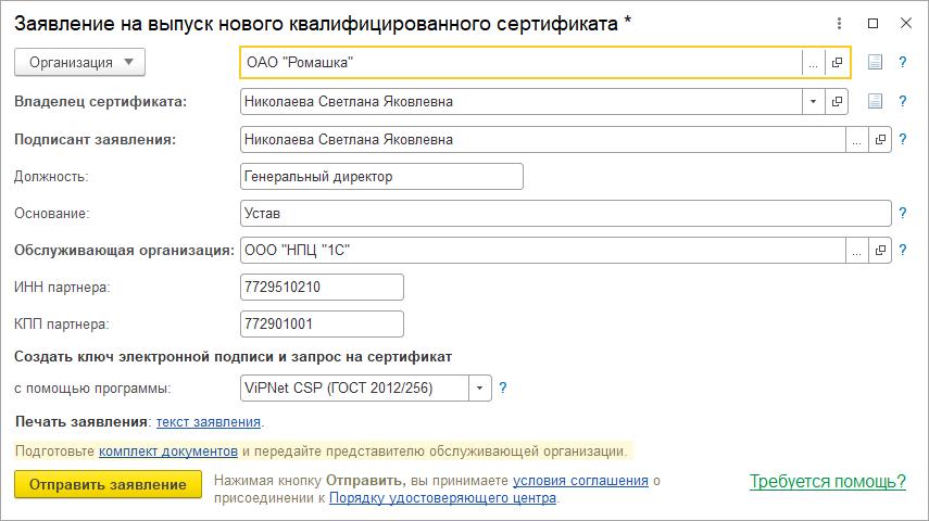Скачать сертификат ключа электронной подписи