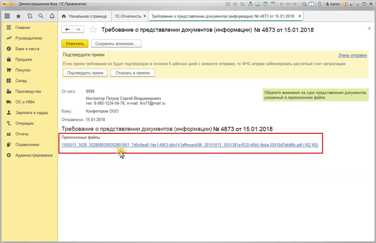 При наличии нескольких электронных адресов ИФНС надо уведомить, куда присылать документы