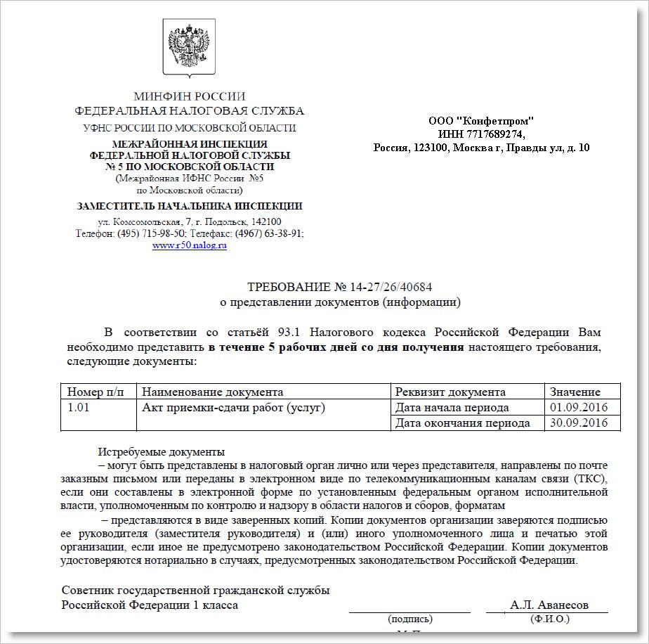 Заявление на электронную сдачу отчетности в ифнс пфр подключить электронную отчетность