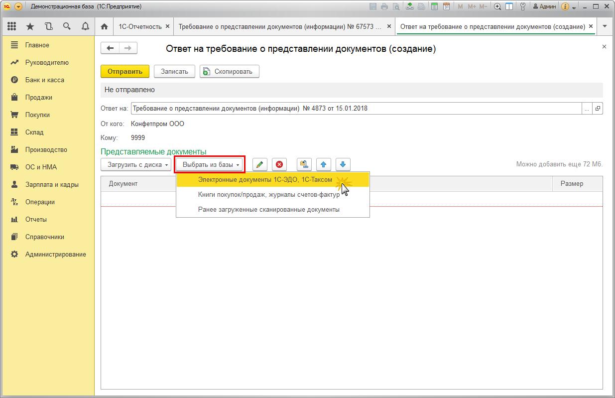 Как сдавать отчетность 1с в электронном виде соглашение о предоставлении отчетности в электронном виде
